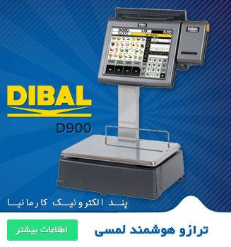 ترازو هوشمند لمسی DIBAL D900