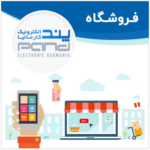 فروشگاه پند کرمان