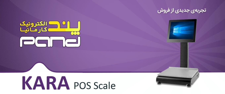 ترازو kara pos scale